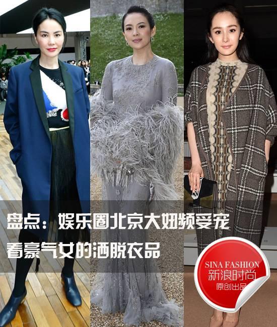 盤點:娛樂圈北京大妞頻受寵 看豪氣女的灑脫衣品
