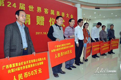 10月26日,广西壮族自治区党委统战部在南宁举行第24届世界客属恳亲大会捐赠仪式,自治区党委常委、统战部长黄道伟出席。