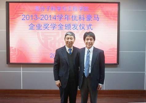 优科豪马在青岛科技大学颁发2014年度奖学金