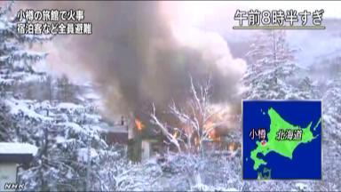 日本一温泉旅馆发生火灾19辆消防车赴现场灭火