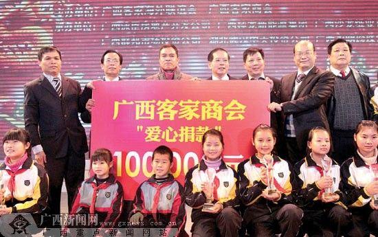 第24届世客会表彰会举行 客家商会代表捐10万助学