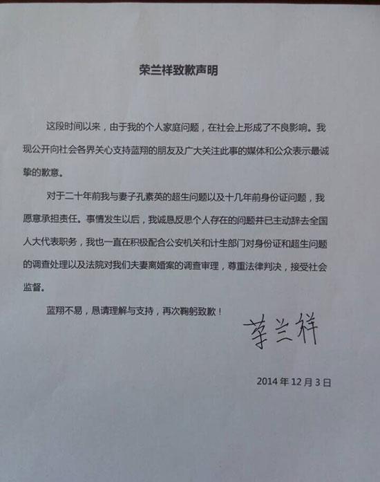 蓝翔校长荣兰祥就个人家庭问题造成不良影响公开致歉