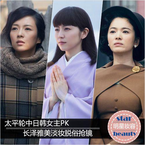 太平轮中日韩女主PK 长泽雅美淡妆脱俗抢镜