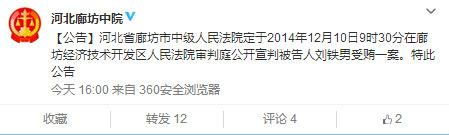 河北廊坊中院:刘铁男案将12月10日公开宣判