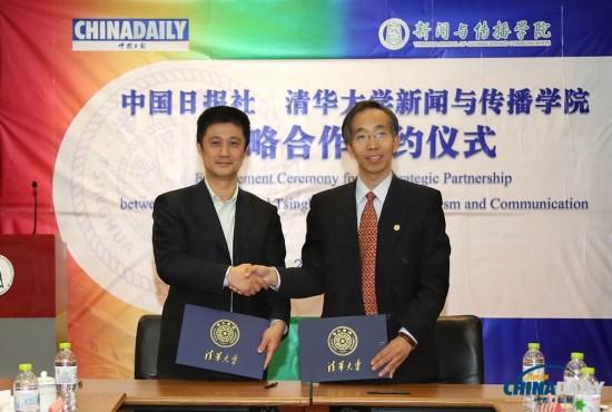 国家日报社和清华大学美色诱惑 与传达学院签订策略协作结构协定