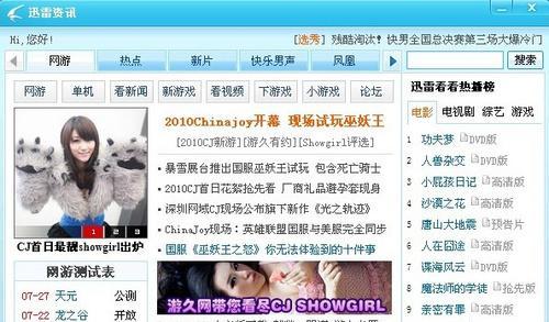 网信办关停迅雷弹窗服务:传播色情虚假信息