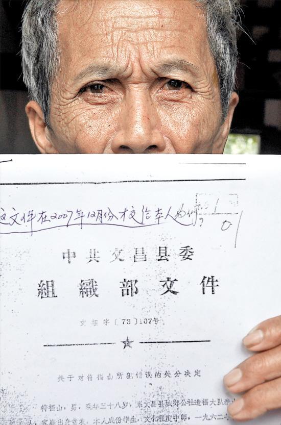 八旬高中只求之路四十年平反喊冤强奸案(图)-汶川老汉王光强