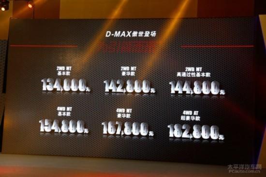 国产五十铃D-MAX上市 13.4-18.28万