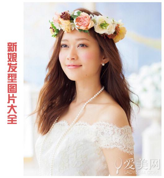 新娘发型图片大全 气质完美超幸福