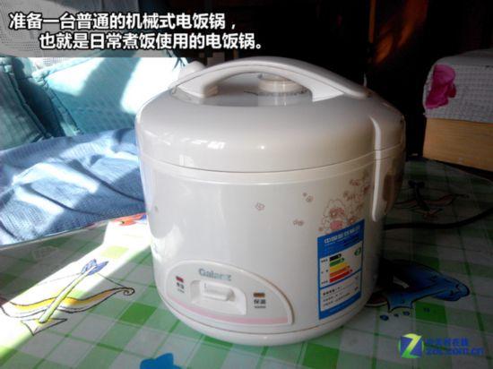 准备一台普通的机械式电饭锅,也就是大家日常经常煮饭使用的电饭锅