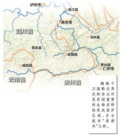 """三省共治""""美酒河"""""""