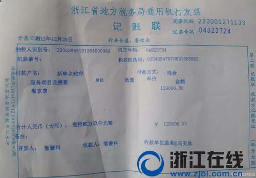 浙江绍兴某乡政府被曝公款吃喝 一顿饭12.9万 图