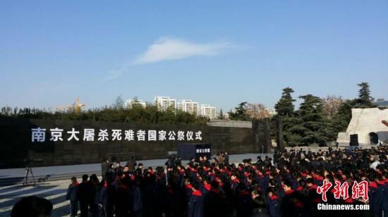 中国举行国家公祭 哀悼南京大屠杀遇难者