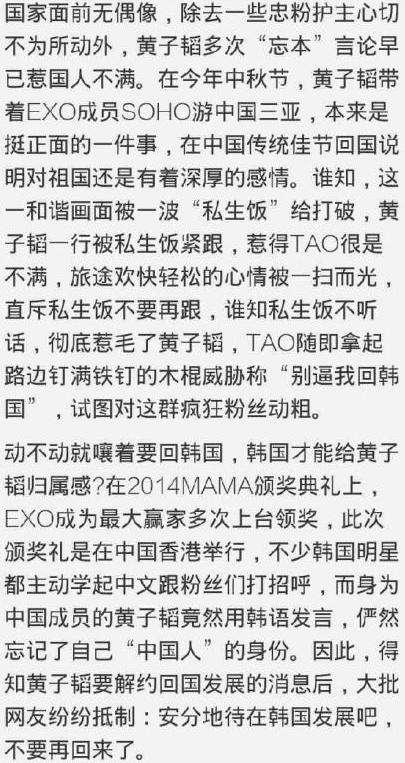 EXO黄子韬懒理与SM解约高中:走吧去约v高中传闻开发区大连市图片