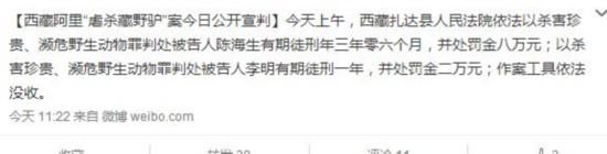 西藏虐杀藏野驴案宣判两被告人分别获刑并处罚金