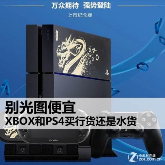 别光图便宜 XBOX和PS4买行货还是水货