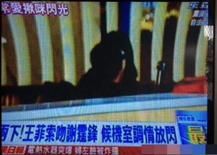 王菲候机室主动亲谢霆锋 被曝将在京买房