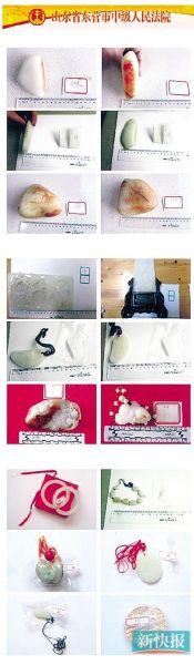 ■公诉人出示的物证照片。(图片来源东营市中级人民法院官方微博)