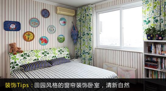 自然清新风格好温馨 3大软装饰打造秋冬卧室