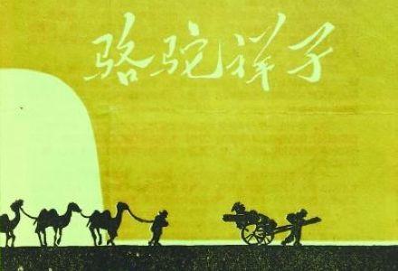 骆驼祥子 首演时老舍曾请三轮车夫看戏