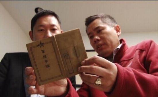 美华裔收藏南京大屠杀日军笔记