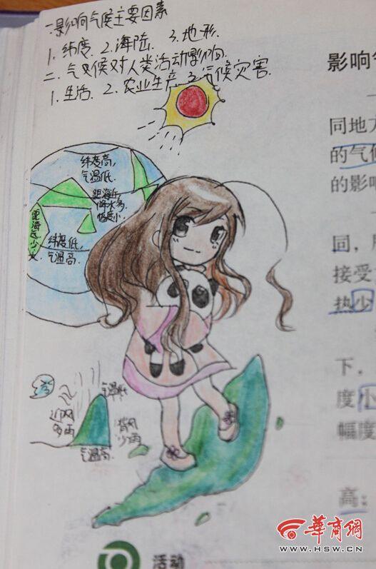宝鸡初一漫画用很快记课堂笔记解密v漫画漫画认为女生图片