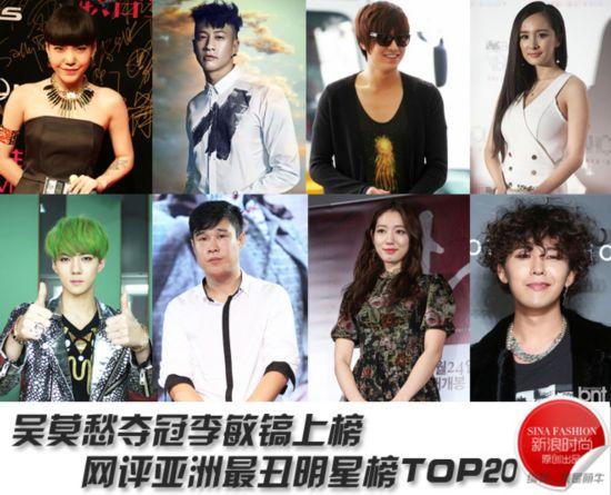 亚洲最丑明星榜TOP20 吴莫愁李敏镐exo杨幂