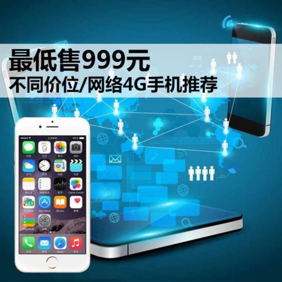 最低售999元 不同价位/网络4G手机推荐