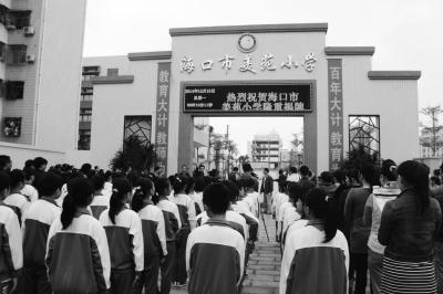 海口市美苑小学正式开课
