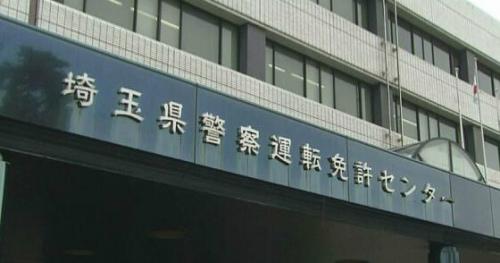 华人男子涉嫌在日本驾照考试中行贿当场被捕
