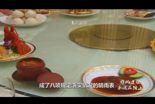 """揭秘""""部委街""""多家饭店停业:成八项规定晴雨表"""