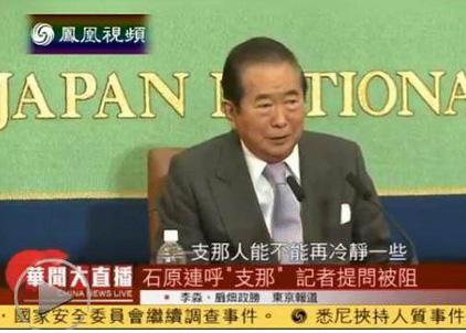 """石原慎太郎接受香港凤凰卫视记者提问时说道,""""支那人能不能再冷静一些"""""""