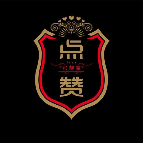 張赫宣翻唱專輯《點贊》封面