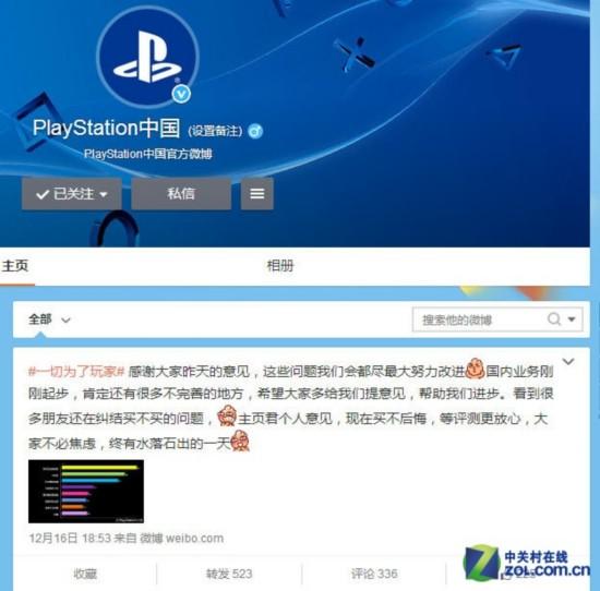 核心玩家泪奔 索尼PS4官方