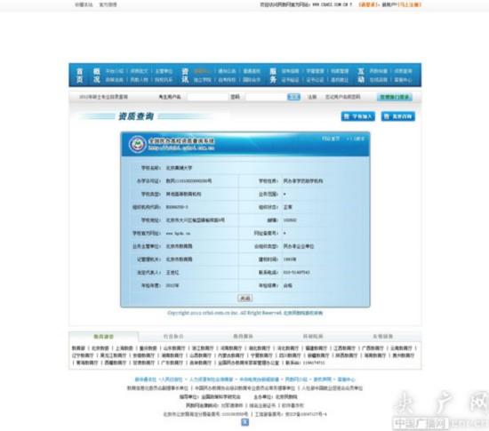 黄埔北京废纸非学历教育机构毕业证成高中一大学石家庄录取2016图片