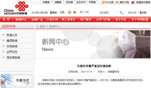 中國聯通電商部總經理宗新華涉嫌嚴重違紀被免職