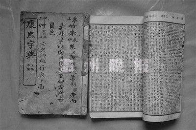 图为村民家中的百年《康熙字典》