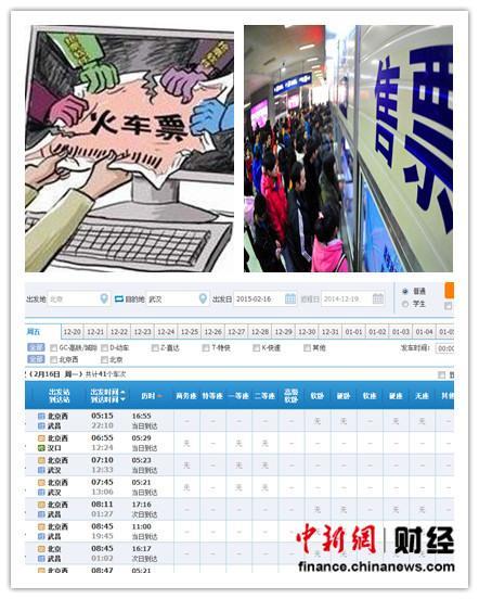 春运高峰期首日火车票60秒内抢光(图)