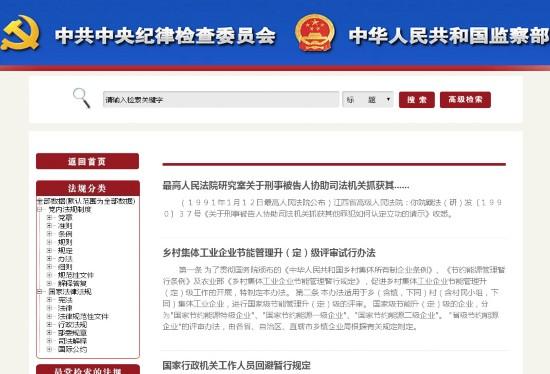 中纪委监察部网站党纪法规库