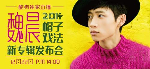 魏晨将以互动方式 发布迷你专辑《帽子戏法》