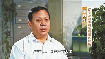 中央纪委专题片收官 万庆良常出入会所曝光