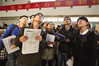北京明年毕业研究生8.1万人 万余人达就业意向