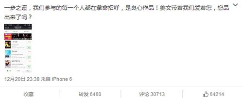 文章时隔3个月首发微博力挺姜文新片(图)