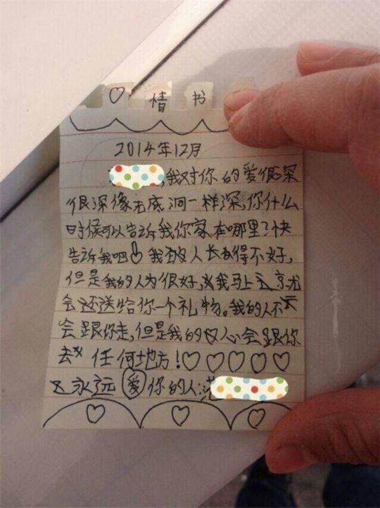 小学生情书:我对你的爱很深 想无底洞一样