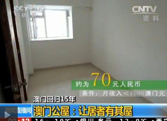 70元在澳門就能租住單身公寓