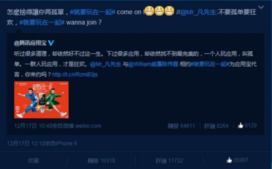 """陈伟霆""""告白""""吴亦凡网友:大王不要苏苏了?"""