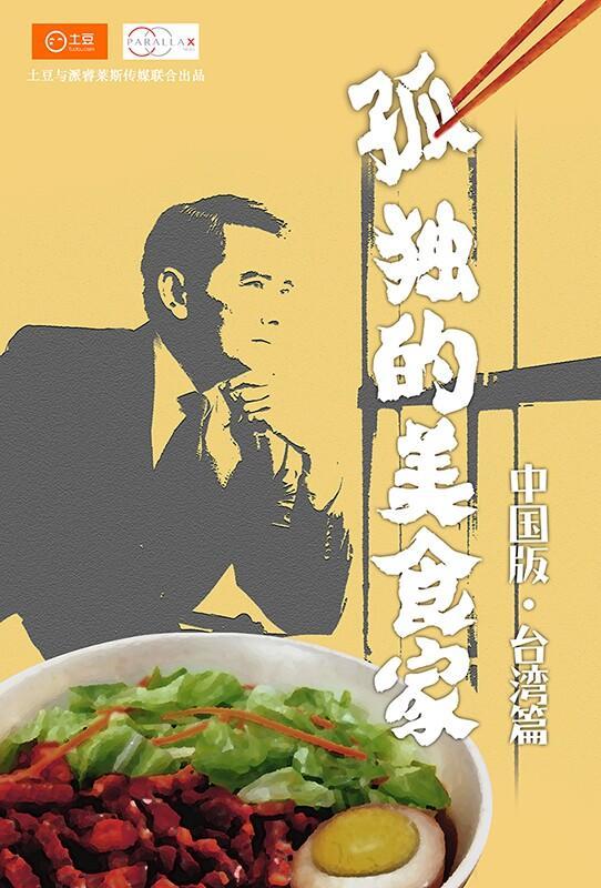 趙文瑄加盟《孤獨的美食家》 近日將在台灣開拍
