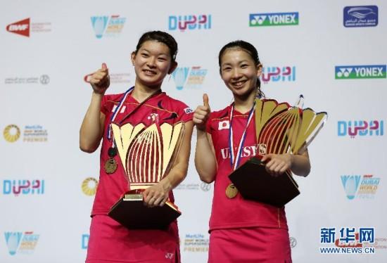 (体育)(1)羽毛球――世界超级系列赛总决赛:高桥礼华/松友美佐纪获女双冠军