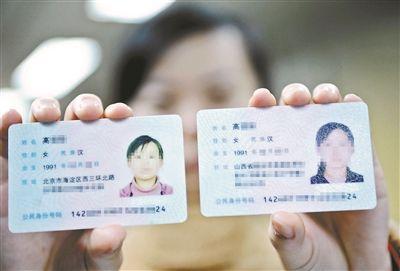 调查称不少大学生持多张身份证 新旧证均能使用