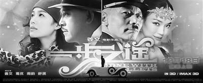 姜文执导的《一步之遥》公映 评价冰火两重天